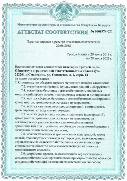 sertifikat_1_1_23072018
