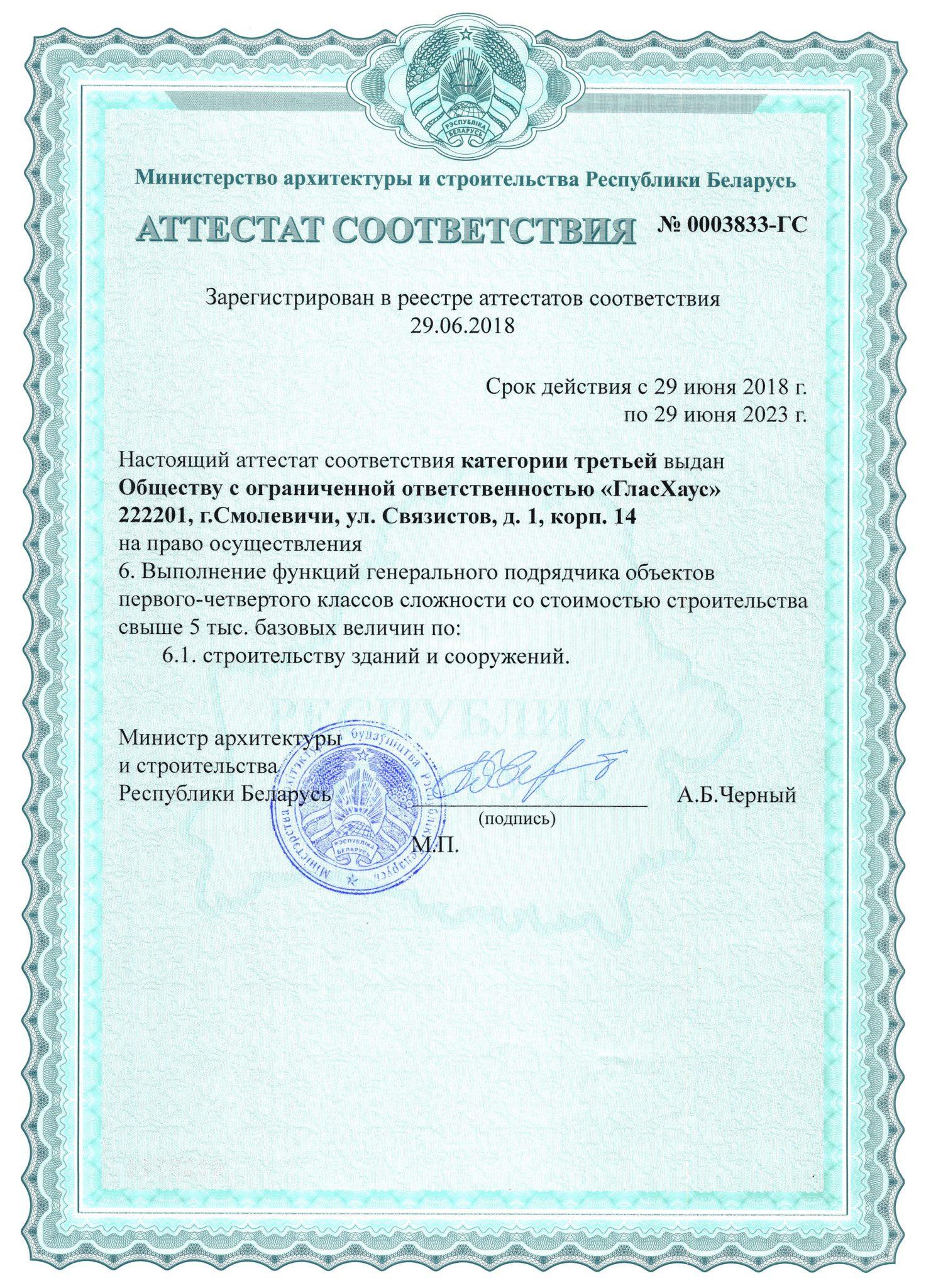 sertifikat_2_23072018