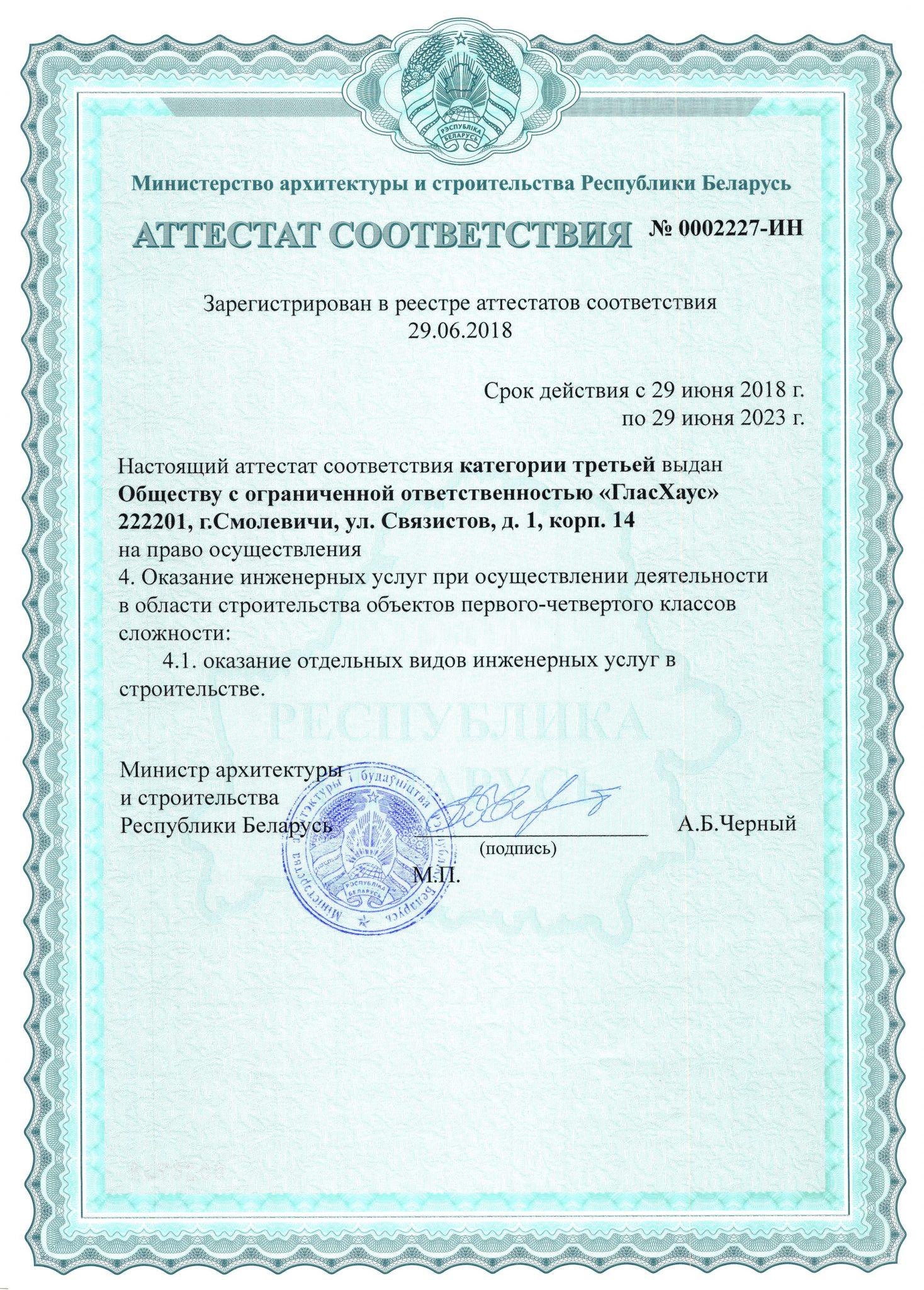 sertifikat_3_23072018