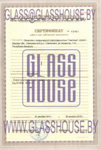 4 Сертификат работ и услуг собственного производства