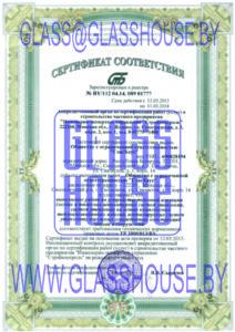 4 Сертификат соответствия