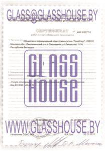 Сертификат работ и услуг